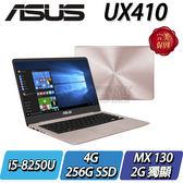 【ASUS華碩】【零利率】ASUS UX410UF-0091C8250U 玫瑰金 ◢14吋窄邊框八代CPU輕薄筆電 ◣