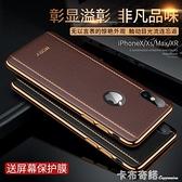 蘋果Iphone XS手機殼X軟max保護套iphonexs男XSMAX硅膠iphonexr