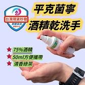 台灣現貨秒發 克菌寧 酒精性乾洗手75%(50ml、綠茶清香、乙類成藥)