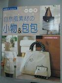 【書寶二手書T8/美工_YEJ】自然風素材的小物&包包_藤村雅子