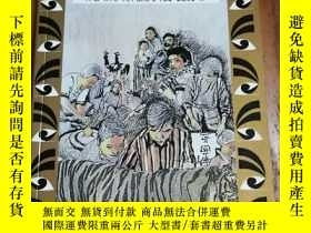 二手書博民逛書店Tigers罕見in New Zealand?: The rol