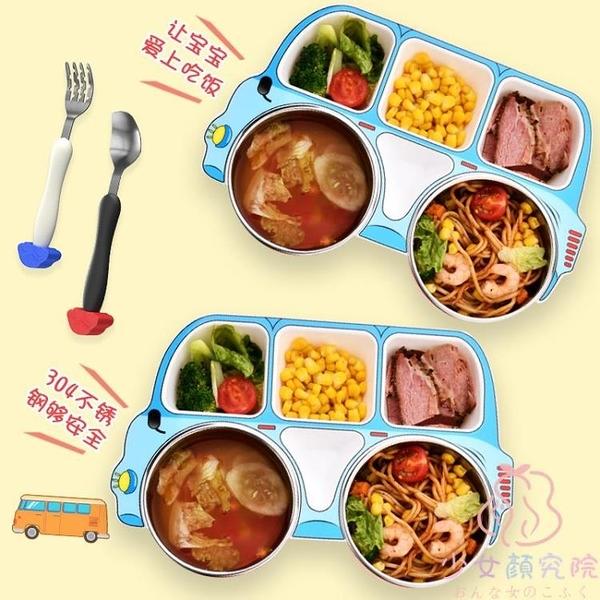 不銹鋼兒童餐盤套裝寶寶碗家用分格防摔卡通餐具【少女顏究院】