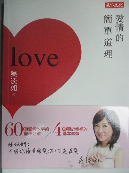 【書寶二手書T3/兩性關係_NQA】愛情的簡單道理_吳淡如