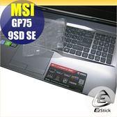 【Ezstick】MSI GP75 9SD GP75 9SE 奈米銀抗菌TPU 鍵盤保護膜 鍵盤膜