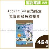 寵物家族-【活動促銷】Addiction自然癮食 無穀藍鮭魚貓寵食454g