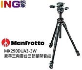 【24期0利率】Manfrotto MK290DUA3-3W 三向雲台腳架組 總代理正成公司貨