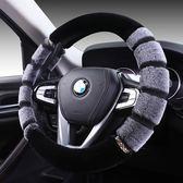 秋冬季短毛絨汽車方向盤套CRV羊毛絨把套XRV男女通用汽車內飾用品YYP 伊鞋本鋪