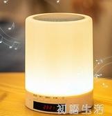 智慧多功能無線藍芽音箱大音量音樂鬧鐘床頭帶彩燈閃光家用迷你音響小型便攜 初語生活