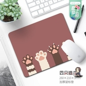 滑鼠墊 玩途滑鼠墊可愛女生卡通動漫小號加厚小清新廣告定制訂做電腦桌墊 19色 交換禮物