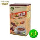 【肯寶】KB99有機元氣茶(6g/15包入)x3盒_純天然草本_健康養生茶包
