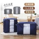 棉被收納袋 衣物收納袋 收納袋 衣物袋 整理袋 收納 棉被袋 防潮袋 棉被收納