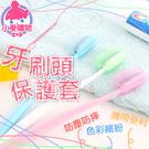 現貨 快速出貨【小麥購物】牙刷衛生頭套 便攜式牙刷頭套 出差旅遊必備【Y478】