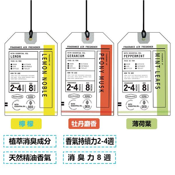 日本NOL-消臭香氛片