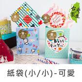 珠友 GB-05319 可愛直式紙袋/禮品袋/禮物袋(小小)