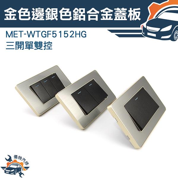 《儀特汽修》MET-WTGF3160H  插座面板 電視訊號+插座2用銀色鋁合金蓋板 水電設計裝潢大樓家用