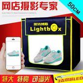 攝影棚 LED調光攝影棚套裝50cm柔光箱攝影臺燈箱淘寶拍照攝影棚燈220v 寶貝計畫