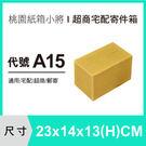 紙箱【23X14X13 CM】【50入】紙盒 宅配箱 郵局便利箱
