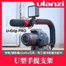 【相機馬鞍支架】U-Grip Pro U型 手提 攝影 Ulanzi 三熱靴 手持穩定器 C型 提把 採訪 相機擴充