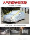 北京現代名圖瑞納朗動領動悅動ix35汽車車衣車套遮陽車罩防曬防雨交換禮物