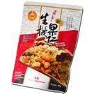 (特價 效期2020.10.30) 珍田 生機果仁200g/包 口感豐富的堅果和果乾 香酥可口 非油炸品 全素 | OS小舖