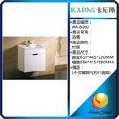 KARNS卡尼斯 浴室櫃 AR-8060(不含龍頭) -限台中地區