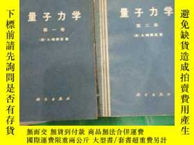 二手書博民逛書店量子力學(第一、二卷合售)(罕見H)Y173412 [法]A.梅