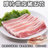 382元起【海肉管家-全省免運】台灣厚片帶皮豬五花肉片X5包(100g±10%/包)