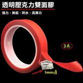 透明壓克力雙面膠(10mm) 無痕 強力 防水  耐高溫 不殘膠 居家 無痕膠帶 萬能貼 ✭慢思行✭【P176】