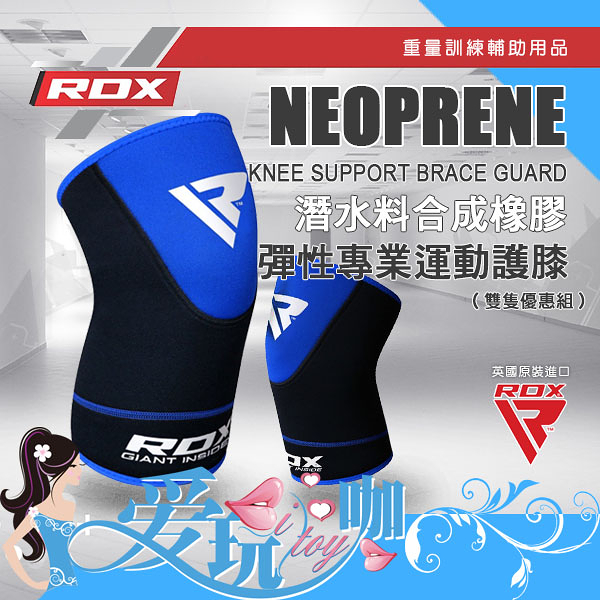 ● L / XL號雙隻藍色 ● 英國 RDX 潛水料合成橡膠彈性專業運動護膝 KNEE SUPPORT BRACE GUARD