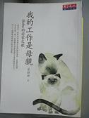 【書寶二手書T3/家庭_CYI】我的工作是母親-Bubu的安家之歌_蔡穎卿