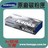 SAMSUNG 三星原廠碳粉匣  黑色 CLT-K406S