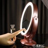 雙面化妝鏡帶燈台式led鏡子家用大梳妝鏡學生宿舍美妝補光鏡 電購3C