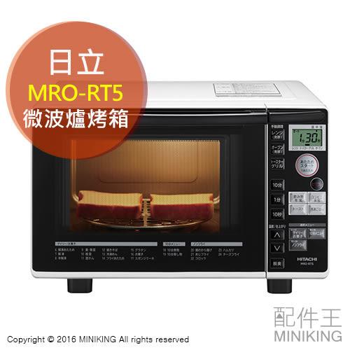 【配件王】代購 日立 HITACHI 微波爐烤箱 MRO-RT5 18L 熱風循環 無油氣炸 烤麵包 內建菜單 脫臭