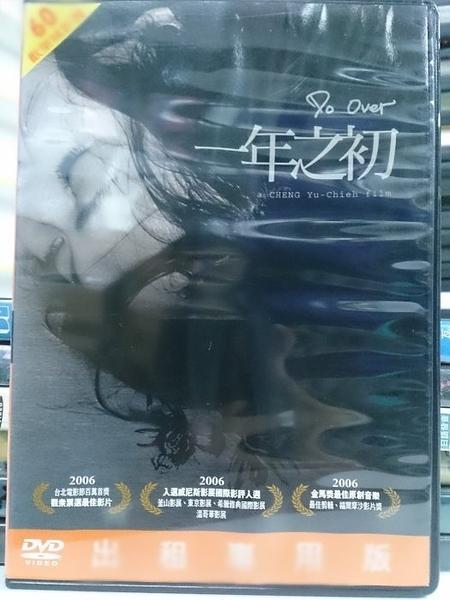 挖寶二手片-H15-040-正版DVD*華語【一年之初】-庹宗華*柯宇綸*許安安*柯佳嬿*張榕容*莊凱勛