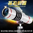 手機望遠鏡頭18倍12倍長焦外置·樂享生...