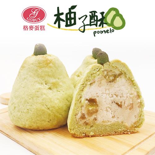 【格麥蛋糕】創意柚子酥9入禮盒(特價到月底)新北好禮 第一名 衛服部健康烘焙第一名