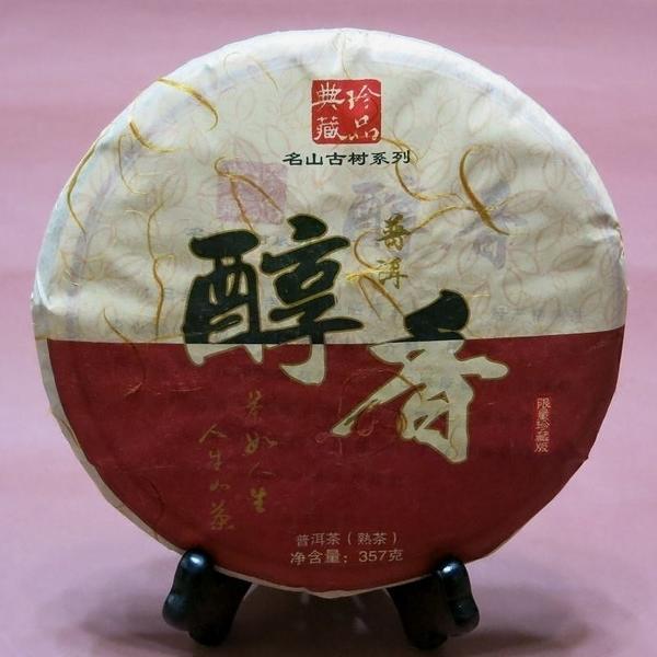 【歡喜心珠寶】【雲南典藏珍品醇香普洱茶】限量珍藏版2013年普洱茶,熟茶357g/1餅,贈收藏盒