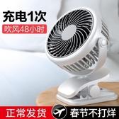 USB小風扇迷你學生宿舍便攜式隨身可充電風扇床上掛桌面靜音小夾子辦公室大風力 【快速出貨】