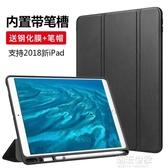 2019新款iPad pro10.5保護套帶筆槽9.7英寸蘋果12.9平板電腦防摔殼『潮流世家』