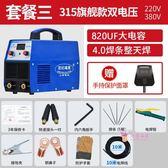 電焊機 世紀瑞凌315 400 250雙電壓220v 380v兩用全自動家用工業級電焊機T 2色