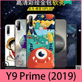 【萌萌噠】華為 HUAWEI Y9 Prime (2019)  文藝彩繪磨砂 卡通塗鴉 全包軟殼 超薄防指紋 手機殼 掛繩