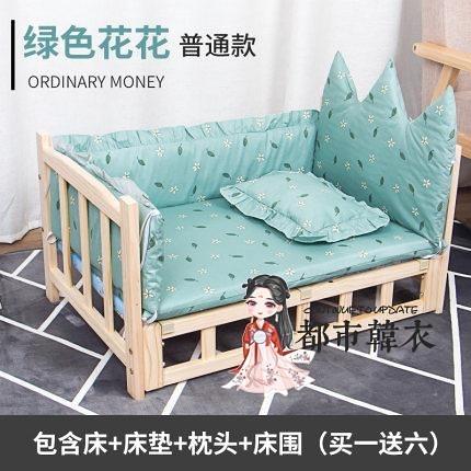 實木寵物床 實木狗狗床床可愛公主狗窩四季通用可拆洗泰迪比熊貓床寵物床T