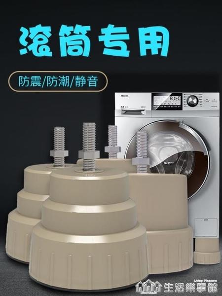 滾筒洗衣機底座架防震動大象腿加高升高增高專用防滑墊墊高支架 NMS生活樂事館