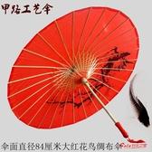 油紙傘 跳舞傘舞蹈傘工藝傘演出道具油紙傘裝飾傘古典花傘綢布傘仿古傘T 15色 快速出貨