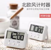 計時器 定時器學生提醒器廚房倒計時器兒童學習電子秒表番茄鐘考研靜音 麥琪精品屋