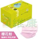 南六醫用彩色口罩(櫻花粉)50入/盒 (雙鋼印)*維康
