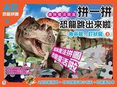 拼一拼,恐龍跳出來啦(3):角鼻龍、釘狀龍(1書+2拼圖)