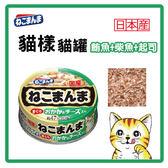 【日本直送】日本國產-貓樣貓罐-鮪魚+柴魚+起司 70g-53元 可超取(C002E63)