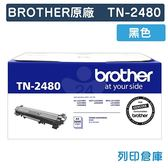 原廠碳粉匣 BROTHER 黑色高容量 TN-2480 /適用 Brother HL-L2375dw/DCP-L2550dw