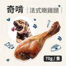 [寵樂子] 奇啃 法式嫩雞腿70g 人食...